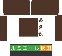 あきた 街の 映画館 ルミエール秋田